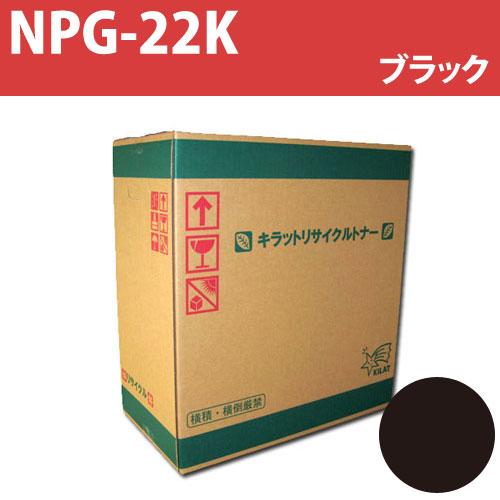 リサイクルトナー カートリッジNPG-22 ブラック 25000枚