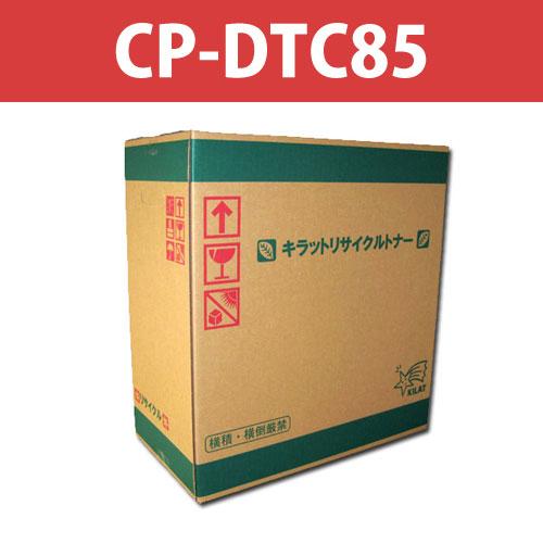 リサイクルトナー CP-DTC85 11000枚