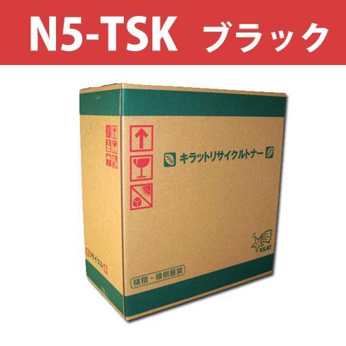 リサイクルトナー N5-TSKトナー ブラック 14000枚