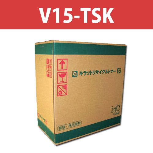 リサイクルトナー V15-TSK ブラック 5000枚