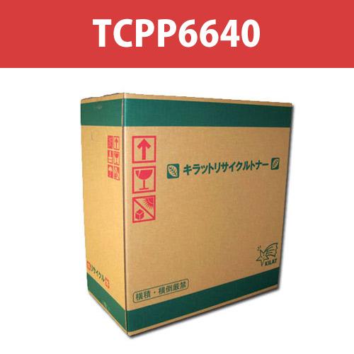 リサイクルトナー TCPP6640 ブラック 15000枚