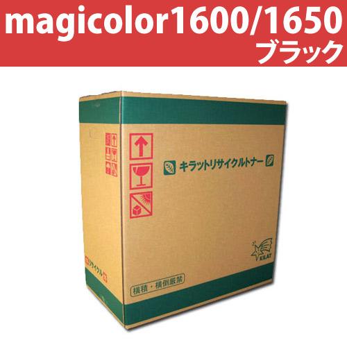 リサイクルトナー magicolor1600/1650 ブラック