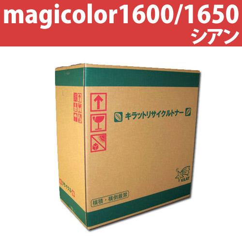 リサイクルトナー magicolor1600/1650 シアン