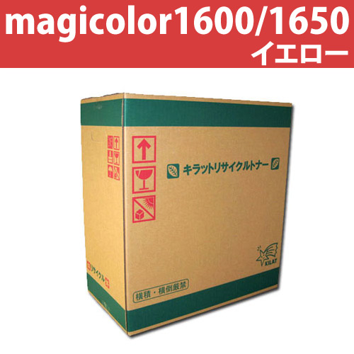 リサイクルトナー magicolor1600/1650 イエロー