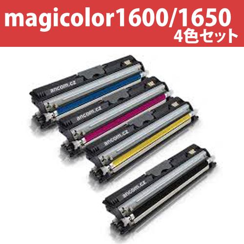 リサイクルトナー magicolor1600/1650 4色セット