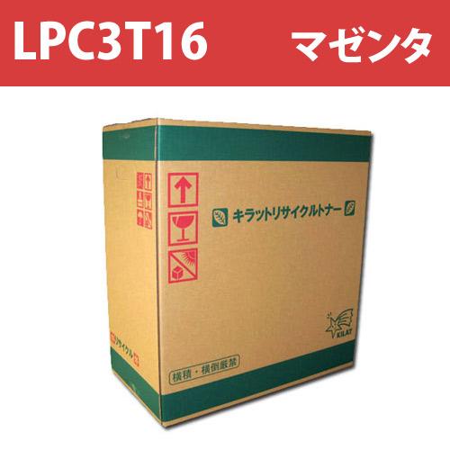 リサイクルトナー LPC3T16M マゼンタ 16000枚