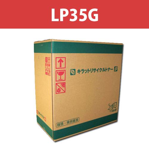 リサイクルトナー LP35G 6000枚