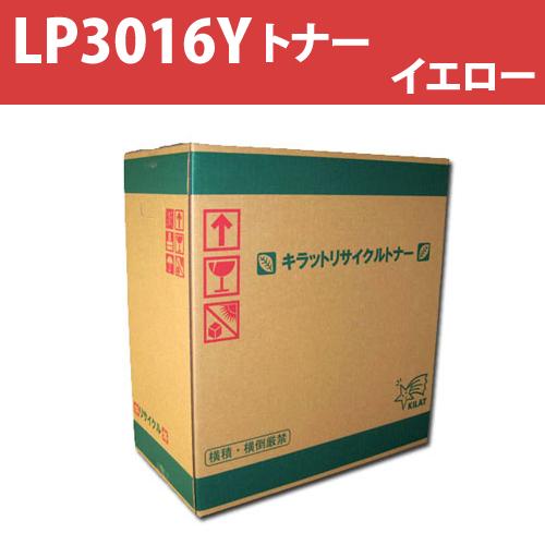 リサイクルトナー LP3016Y イエロー 6500枚
