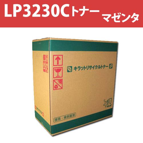 リサイクルトナー LP3230C マゼンタ 6500枚