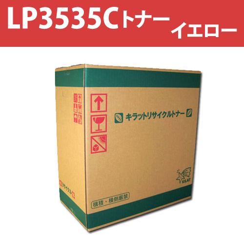 リサイクルトナー LP3535C イエロー 26000枚