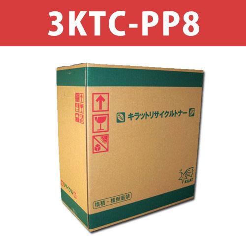リサイクルトナー 3KTC-PP8 3000枚