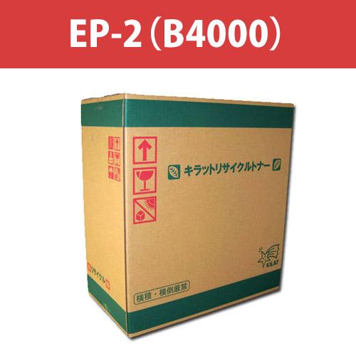 リサイクルトナー EP-2(B4000) ブラック 6000枚