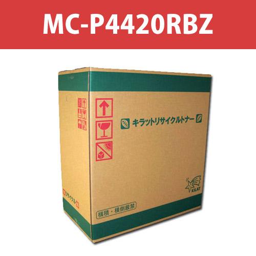 リサイクルトナー MC-P4420RBZ ブラック 12000枚