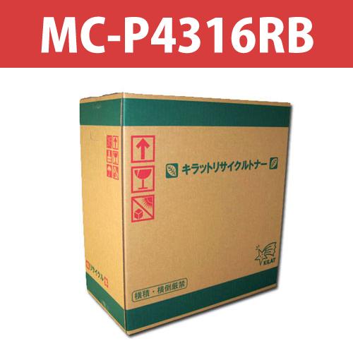 リサイクルトナー MC-P4316RB 20000枚