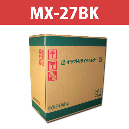 リサイクルトナー MX-27BK ブラック 12000枚