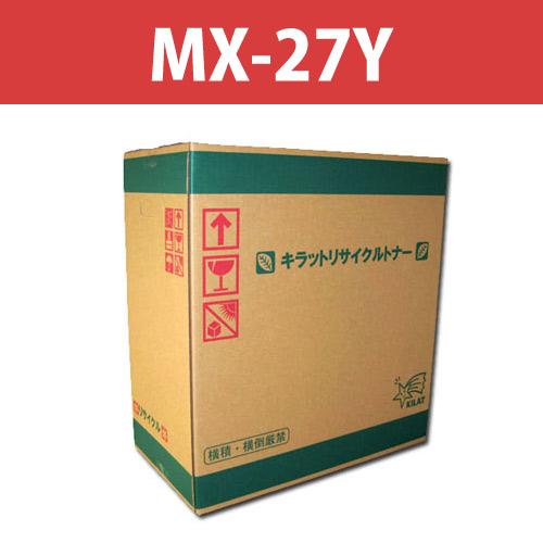 リサイクルトナー MX-27Y イエロー 9000枚