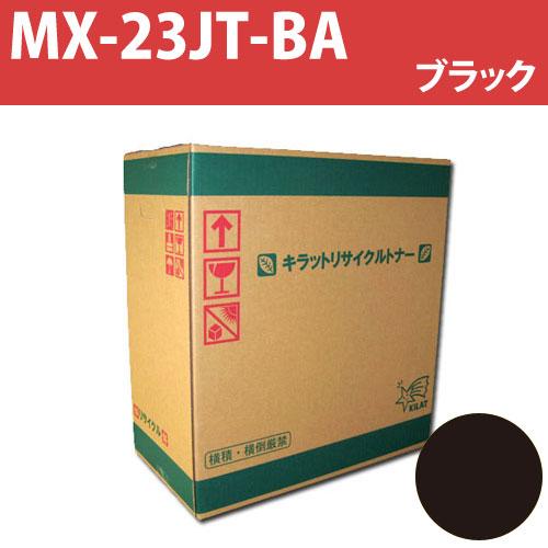 リサイクルトナー MX-23JT-BA ブラック 12000枚