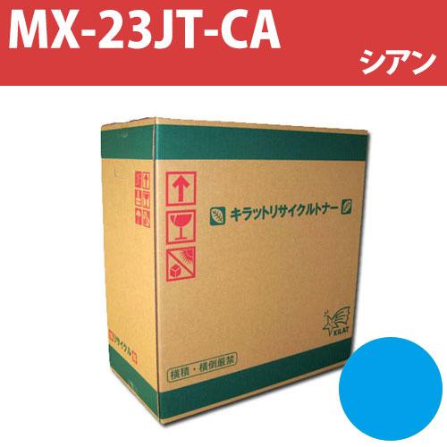 リサイクルトナー MX-23JT-CA シアン 9000枚