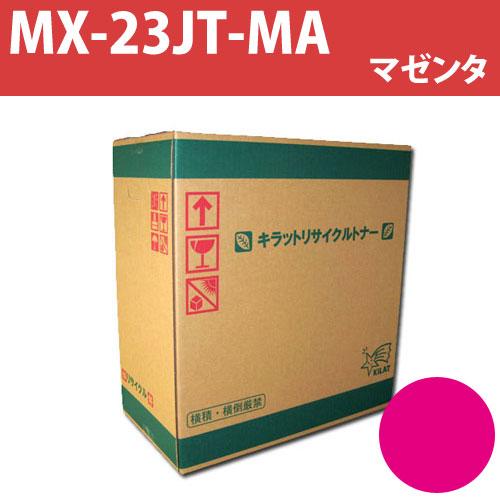 リサイクルトナー MX-23JT-MA マゼンタ 9000枚