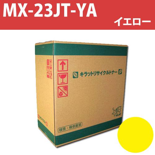 リサイクルトナー MX-23JT-YA イエロー 9000枚