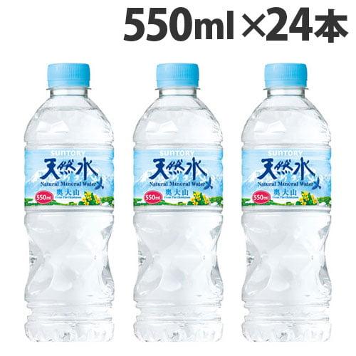 サントリー 天然水 550ml×24本