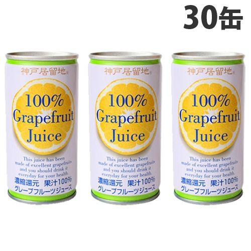 神戸居留地 グレープフルーツ 190g 30缶