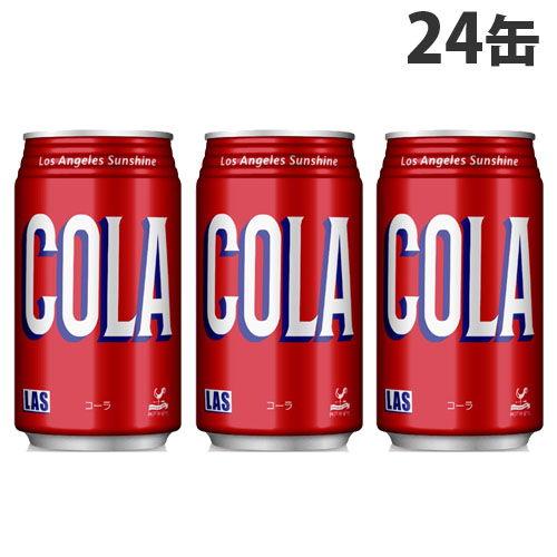 Las コーラ 350ml 24缶