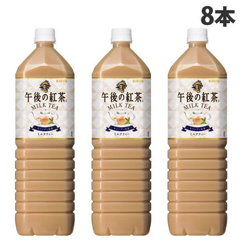 キリン 午後の紅茶 ミルクティー 1.5L 8本