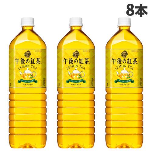 キリン 午後の紅茶 レモンティー 1.5L 8本