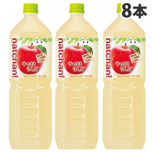 サントリー りんご りんご 1.5L 8本