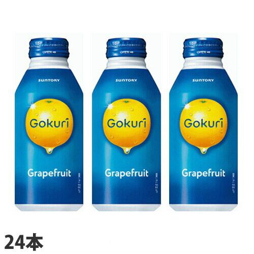 サントリー GOKURI グレープフルーツ ピンク&ホワイト 400g×24缶