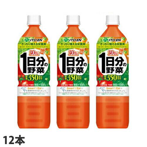 伊藤園 1日分の野菜 900ml 12本