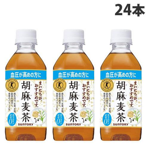 サントリー 胡麻麦茶 350ml 24本