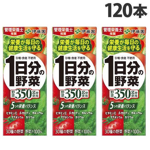 伊藤園 1日分の野菜 毎月5箱コース 120本