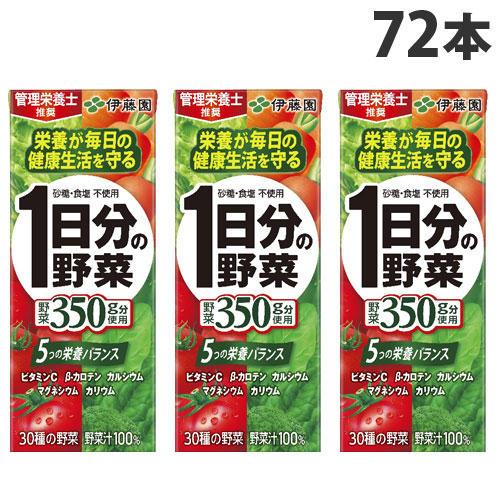 伊藤園 1日分の野菜 3ヶ月毎3箱コース 72本