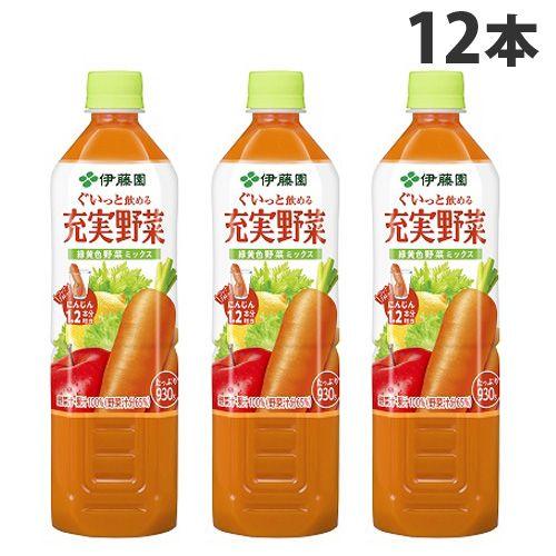 伊藤園 野菜ジュース  ぐいっと飲める充実野菜 緑黄色野菜ミックス 930g×12本