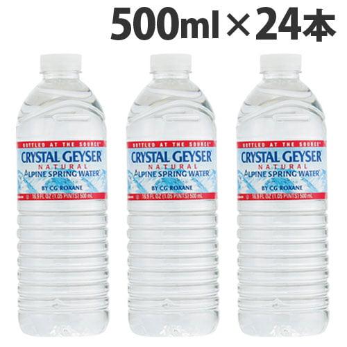 クリスタルガイザー 500ml 24本 ミネラルウォーター 水