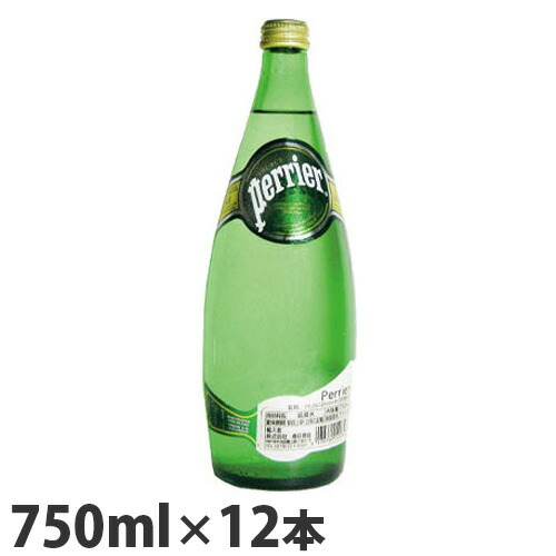 【送料無料】炭酸水 ペリエ プレーン スパークリング・ナチュラルミネラルウォーター 瓶 750ml 12本【他商品と同時購入不可】