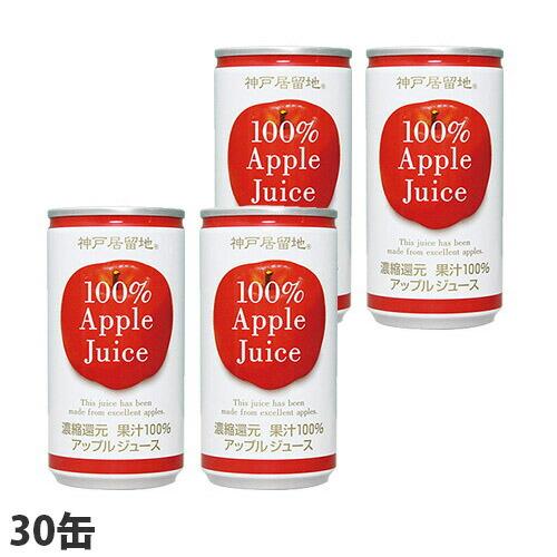 神戸居留地 アップル100% 185g 30缶