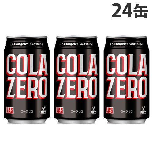 Las コーラゼロ 350ml 24缶
