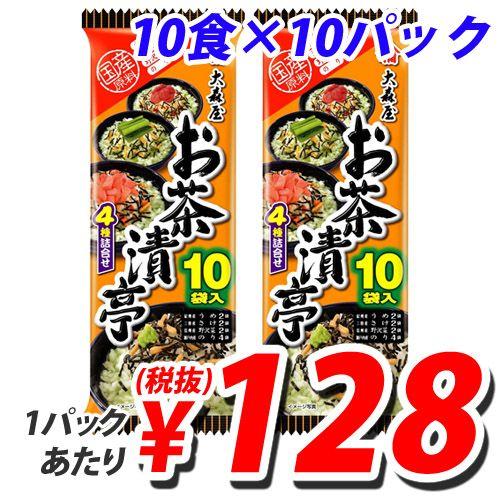 大森屋 お茶漬亭 10食 10パック