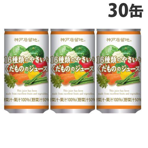 富永貿易 神戸居留地 16種の野菜と果物 185g×30缶