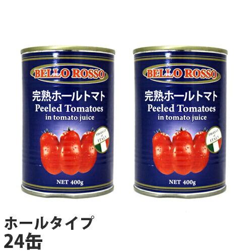 PEELED TOMATOES ホールトマト缶 400g 24缶