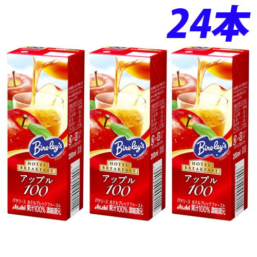 アサヒ飲料 バヤリース ホテルブレックファースト アップル100 200ml 24本