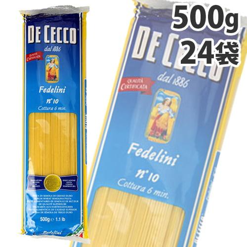 ディ・チェコ パスタ フェデリーニ No.10 500g 24袋【他商品と同時購入不可】