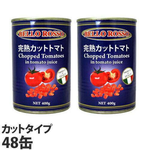 【送料無料】CHOPPED TOMATOES カットトマト缶 400g 48缶【他商品と同時購入不可】