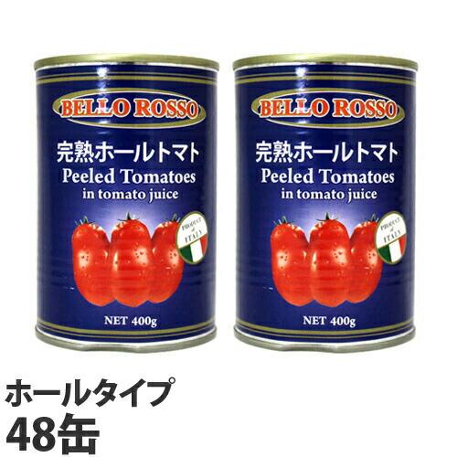【送料無料】PEELED TOMATOES ホールトマト缶 400g 48缶【他商品と同時購入不可】