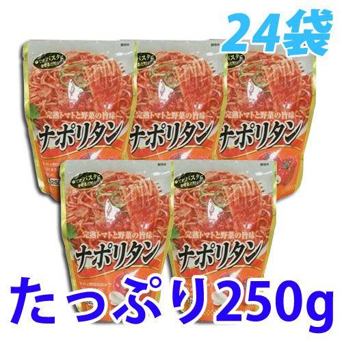 光商 ナポリタン 250g 24袋