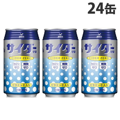 富永貿易 神戸居留地 サイダーゼロ 24缶
