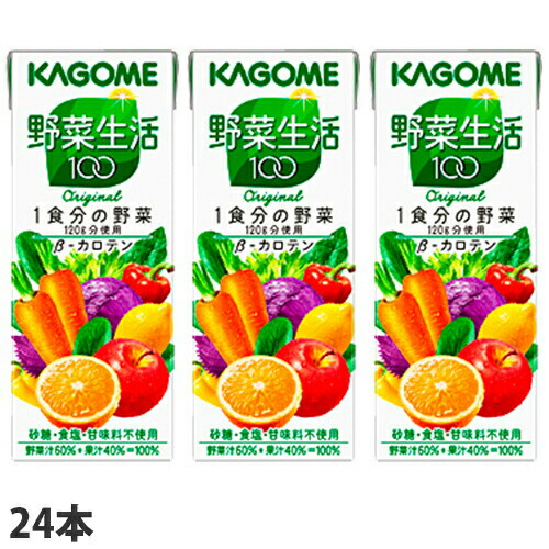 カゴメ 野菜生活100 オリジナル 200ml 24本